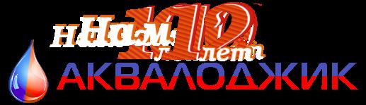 АКВА-Лоджик - питьевые фонтанчики и аппараты газированной воды АКВАЛОДЖИК, автоматы питьевой воды Экомастер и пурифайеры Wise Water